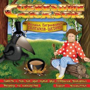 Салтыков-Щедрин М.Е, Созвездие сказок слушать онлайн бесплатно включите аудиосказку в плеере браузера нажав на кнопку play и слушайте выбранную сказку в хорошем качестве для маленьких детей