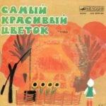 Самый красивый цветок, аудиосказка (1984) картинка рисунок обложка пластинки иллюстрация аудиосказки аудиокниги советские российские старые и новые для детей нарисованная художником оформителем в цвете