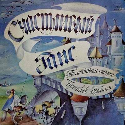 Счастливый Ганс, братья Гримм, аудиосказка (1985) слушать онлайн бесплатно картинка рисунок обложка пластинки иллюстрация аудиосказки аудиокниги советские российские старые и новые для детей нарисованная художником оформителем в цвете