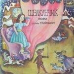 Щелкунчик, Э.Т.А.Гофман, аудиосказка (1980)