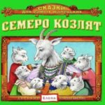 Семеро козлят, аудиосказки для маленьких слушать онлайн русские народные сказки для малышей звучат гусли