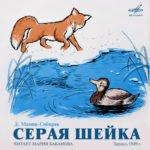 Серая Шейка, Д.Мамин-Сибиряк, аудиосказка (1959)