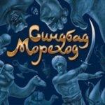 Синдбад-мореход, аудиосказка (2002)