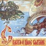 Сказка о Царе Салтане, аудиосказка (1962)