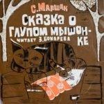Сказка о глупом мышонке, аудиосказка (1979) аудиосказки для маленьких детей со старых советских виниловых грампластинок фирма Мелодия от бабушкиного проигрывателя апрелевский завод грампластинок СССР