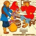 Сказка про Иванушку-дурачка, аудиосказка (1978) слушать русские народные сказки на ночь чистый приятный звук проигрывателя онлайн в наушниках и динамиках с музыкой и песнями