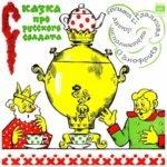Сказка про русского солдата, аудиосказка (1972)