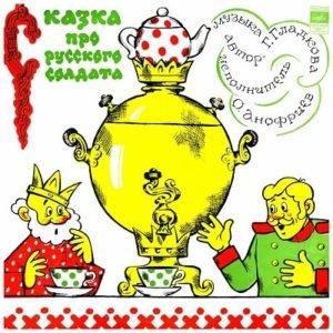 Сказка про русского солдата, аудиосказка (1972) включите аудиосказку в плеере браузера нажав на кнопку play и слушайте выбранную сказку в хорошем качестве для маленьких детей