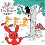Сказка про зайца с чудесными ушами, аудиосказка (1980)