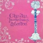 Сказка, рассказанная флейтой, аудиосказка (1983)