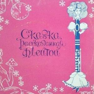 Сказка, рассказанная флейтой, аудиосказка (1983) послушать детские сказки со старых советских пластинок СССР на русском языке грампластинка оцифрованные mp3 бесплатно онлайн в хорошем качестве