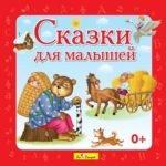 Сказки для малышей, аудиосказки