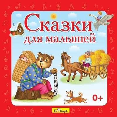 Сказки СалтыковаЩедрина список сказок читать онлайн
