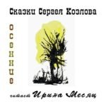 Сказки Сергея Козлова осенние, аудиосказки слушать детские бесплатно и без регистрации в хорошем качестве