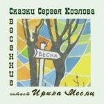Сказки Сергея Козлова весенние, аудиосказки слушать в хорошем качестве исполняет Ирина Месяц