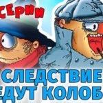 Следствие ведут Колобки, мультфильм, все серии для детей онлайн