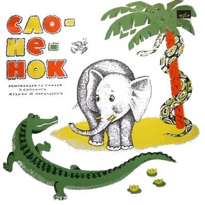 Слоненок, Р.Киплинг, аудиосказка (1983) сказочная библиотека аудиокниг и аудиосказок для ребят разного возраста 3 года 4 года 5 лет 6 лет 7 лет 8 лет, школьников и тех, кто ещё ходит в детский сад