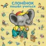 Слоненок пошел учиться, аудиосказка (1980) аудио книга mp3 формат послушать для детей и их родителей, мама папа дедушка и бабушка слушают сказки и советские аудиокнижки аудиокниги русский язык