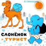 Слоненок-турист, аудиосказка (1968)