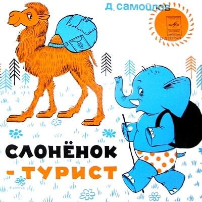 Слоненок-турист, Д.Самойлов, аудиосказка (1968) слушать онлайн бесплатно детские радиоспектакли и инсценировки с музыкой и песнями, художественные аудио постановки СССР Советского Союза России, разные сказки на любой вкус для мальчиков и девочек