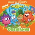 Смешарики. Сказки от Копатыча слушать онлайн бесплатно для детей истории от смешариков