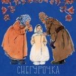 Снегурочка, аудиосказка (1965)