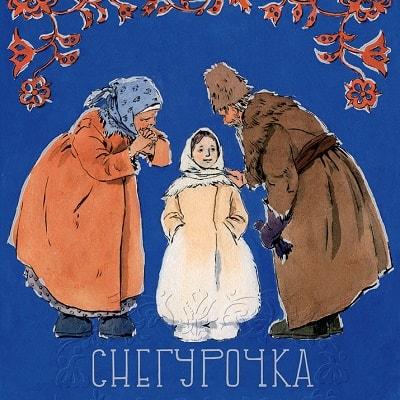 Снегурочка, аудиосказка (1965) читает Н.Марушина расскажи мне сказку старую русскую народную про кого сейчас расскажем много добрых интересных и красивых народных и авторских сказок послушайте