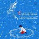 Снежная королева, Г.Х.Андерсен, аудиосказка (1983)
