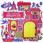 Соловей, принцесса и горшок каши, аудиосказка (1960)