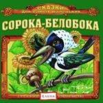 Сорока-белобока, аудиосказки для малышей русские народные