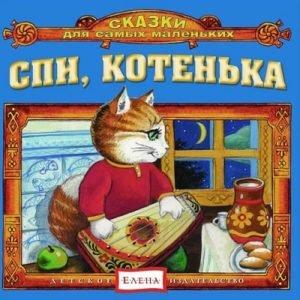 Спи, котенька, сказки для маленьких слушать онлайн в хорошем качестве аудио сказки для детей колыбельные