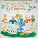 Свинопас, Г.Х.Андерсен, аудиосказка (1955) дома вечером можно послушать интересную детскую сказку перед сном и вам приснятся её сказочные герои
