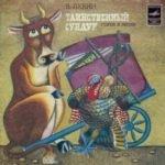 Таинственный сундук, аудиосказка (1981)