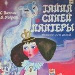 Тайна синей пантеры, аудиосказка (1986)