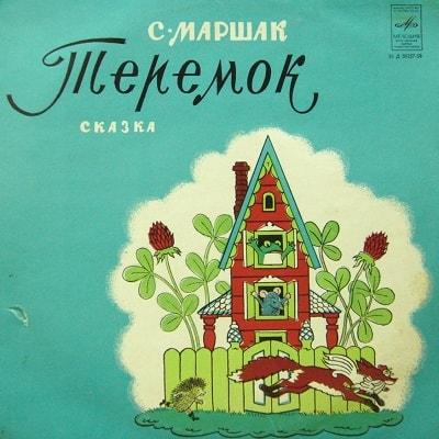 Теремок, С.Я.Маршак, аудиосказка (1985) слушать онлайн бесплатно сказки mp3 аудиосказки аудиокниги на компакт дисках CD DVD слушать онлайн плеер бесплатно без регистрации