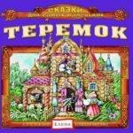 Теремок, аудиосказки для маленьких слушать онлайн русские народные сказки с напевами народные инструменты для детей
