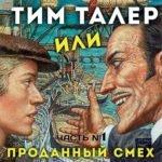 Тим Талер, или Проданный смех. Часть 1 слушать онлайн дома вечером можно послушать интересную детскую сказку перед сном и вам приснятся её сказочные герои