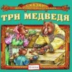Три медведя, аудиосказки для маленьких слушать онлайн русские народные с напевами и музыкальным сопровождением в хорошем качестве