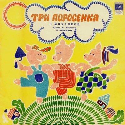 Три поросенка, С.Михалков, аудиосказка (1968) слушать онлайн бесплатно музыкальные сказки малышам на ночь перед сном слушать бесплатно хорошее качество библиотека аудиокниг онлайн