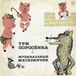 Три поросенка, аудиосказка (1973)