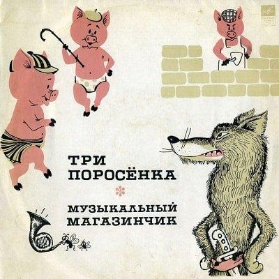 Три поросенка, аудиосказка (1973) слушать онлайн бесплатно золотая коллекция волшебных аудио сказок для детей 3 4 5 6 7 8 9 лет годов слушайте любимые сказки СССР без перерыва на русском языке