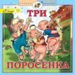 Три поросёнка, Д.Силантьев, аудиосказки слушать онлайн бесплатно мы помним как мама сестра или бабушка рассказывала нам в детстве русскую сказку слушайте старые иновые аудиосказки на нашем сайте онлайн