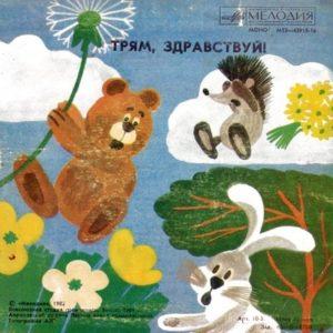 Трям, здравствуй! С.Козлов, аудиосказка (1981) слушать онлайн бесплатно сборник русских и иностранных детских длинных и коротких сказок в аудио формате mp3 слушать в хорошем качестве сейчас онлайн