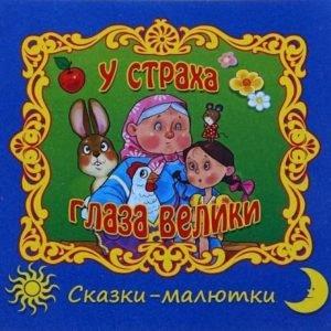 У страха глаза велики, аудиосказка (1965) слушать онлайн бесплатно расскажи старую русскую сказку мне сейчас хорошую добрую красивую волшебную для детей пожалуйста очень прошу