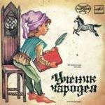 Ученик чародея, аудиосказка (1985) слушать онлайн бесплатно аудио книга mp3 формат послушать для детей и их родителей, мама папа дедушка и бабушка слушают сказки и советские аудиокнижки аудиокниги русский язык