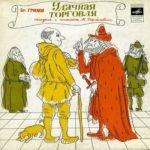 Удачная торговля, братья Гримм, аудиосказка (1973)