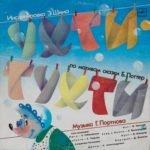 Ухти-Тухти, аудиосказка (1965) слушать онлайн бесплатно аудио сказка аудиосказка из нашего детства цветная обложка пластинка для проигрывателя грампластинок в старые добрые времена бесплатно и без регистрации всем желающим