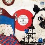 Уики-вэки-воки, О.Анофриев (1975) слушать детские песни онлайн бесплатно