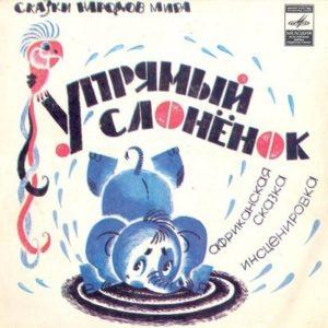 Упрямый слоненок, аудиосказка (1980) слушать онлайн бесплатно аудио сказка аудиосказка из нашего детства цветная обложка пластинка для проигрывателя грампластинок в старые добрые времена бесплатно и без регистрации всем желающим