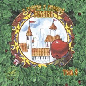 В гостях у русской сказки-3, аудиосказки слушать онлайн расскажи мне сказку старую русскую народную про кого сейчас расскажем много добрых интересных и красивых народных и авторских сказок послушайте